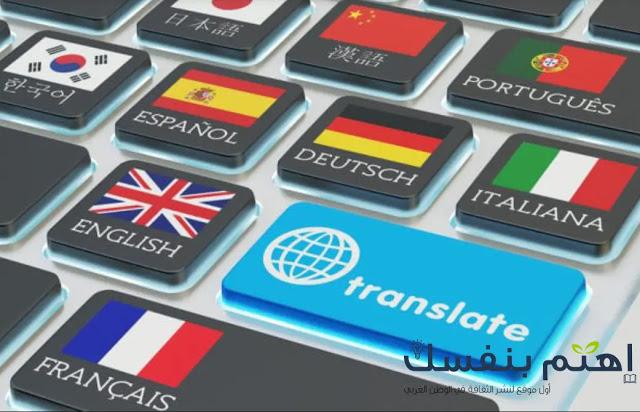 ربح المال من الترجمة
